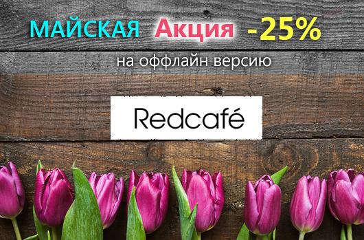 Redcafe Offline скачать бесплатно - фото 4